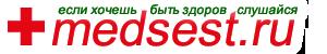 Если хочешь быть здоров слушайся Medsest.ru