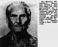 60-летний Михаил Михайлович Котляров