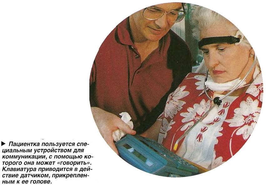 ациентка пользуется специальным устройством для коммуникации