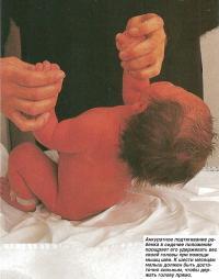 Аккуратное подтягивание ребенка в сидячее положение