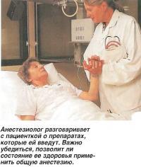 Анестезиолог разговаривает с пациенткой о препаратах, которые ей введут
