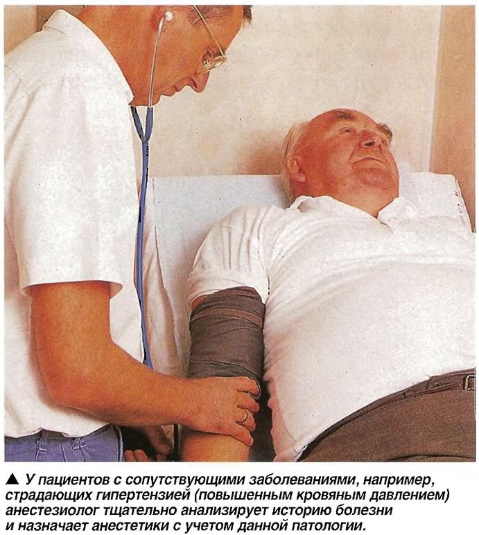 Анестезиолог тщательно анализирует историю болезни и назначает анестетики с учетом данной патологии.