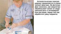 Антисептические повязки широко применяются в клинической практике