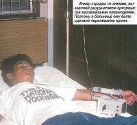 Анвар страдал от анемии, вызванной разрушением эритроцитов малярийными плазмодиями
