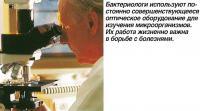 Бактериологи используют оптическое оборудование