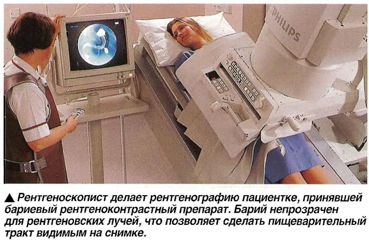 Барий непрозрачен для рентгеновских лучей, что позволяет увидеть пищеварительный тракт на снимке