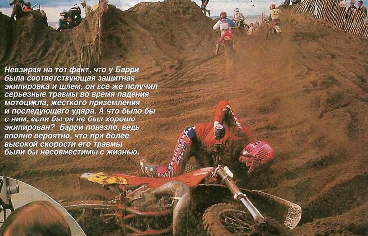 Барри получил серьезные травмы во время падения мотоцикла