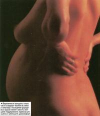 Беременные женщины очень часто страдают болями в спине и пояснице