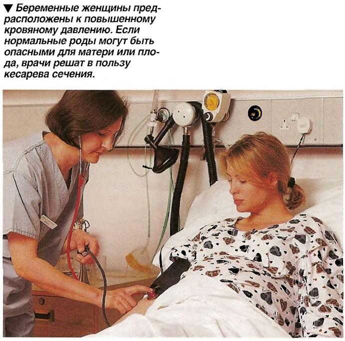Беременные женщины предрасположены к повышенному кровяному давлению