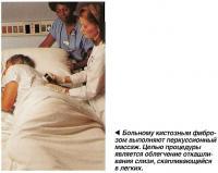 Больному кистозным фиброзом выполняют перкуссионный массаж