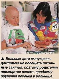 Больные дети вынуждены длительно не посещать школьные занятия