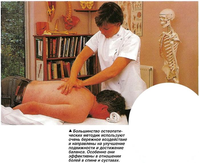 Большинство остеопатических методик используют очень бережное воздействие