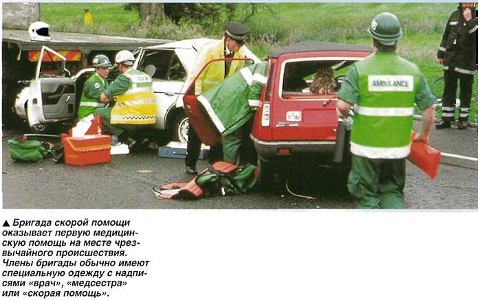 Бригада скорой помощи оказывает первую медицинскую помощь на месте чрезвычайного происшествия