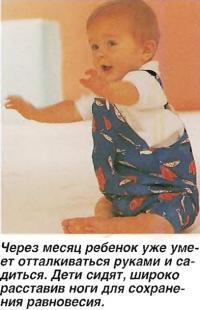 Через месяц ребенок уже умеет отталкиваться руками и садиться