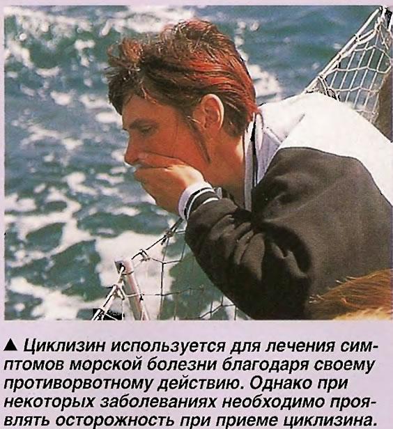 Циклизин используется для лечения симптомов морской болезни