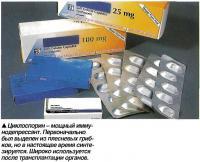 Циклоспорин - мощный иммунодепрессант