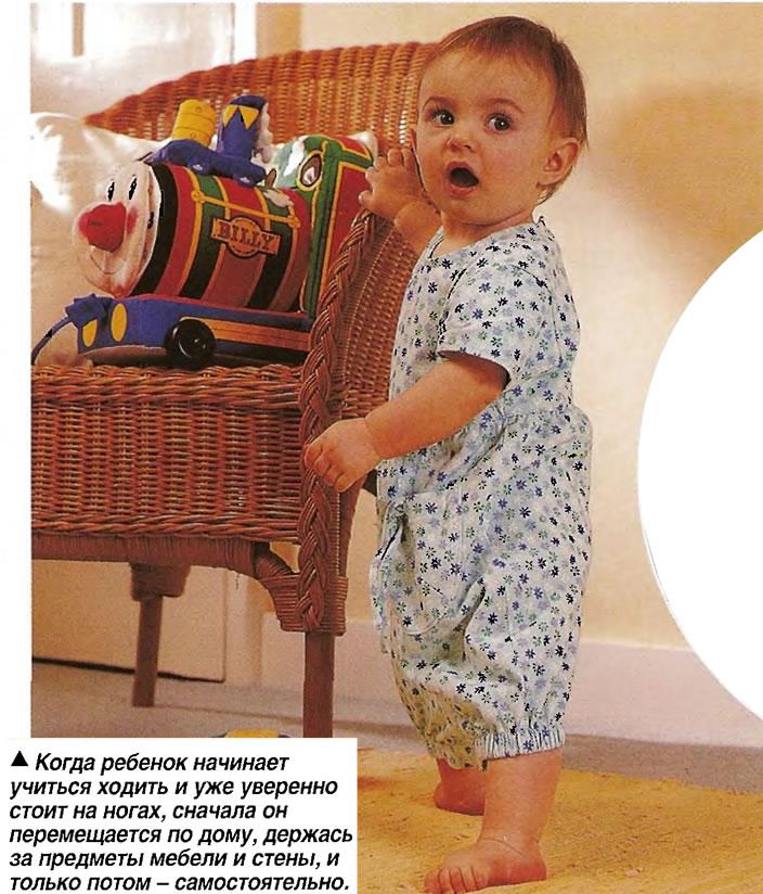 Cначала ребенок перемещается по дому, держась за предметы мебели и стены