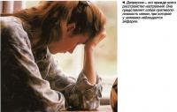 Депрессия - это прежде всего расстройство настроения