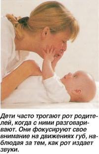 Дети часто трогают рот родителей, когда с ними разговаривают