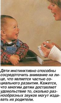 Дети инстинктивно способны сосредоточить внимание на лице