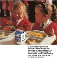 Дети перенесут многие из своих пищевых привычек во взрослую жизнь