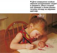 Дети совершенно особым образом воспринимают людей и предметы