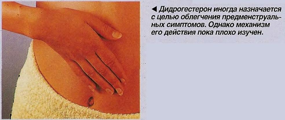 Дидрогестерон иногда назначается с целью облегчения предменструальных симптомов