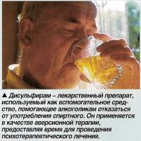 Дисульфирам - лекарственный препарат, помогающий алкоголикам отказаться от употребления спиртного