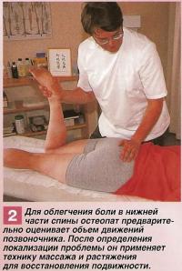 Для облегчения боли в нижней части спины остеопат оценивает объем движений позвоночника