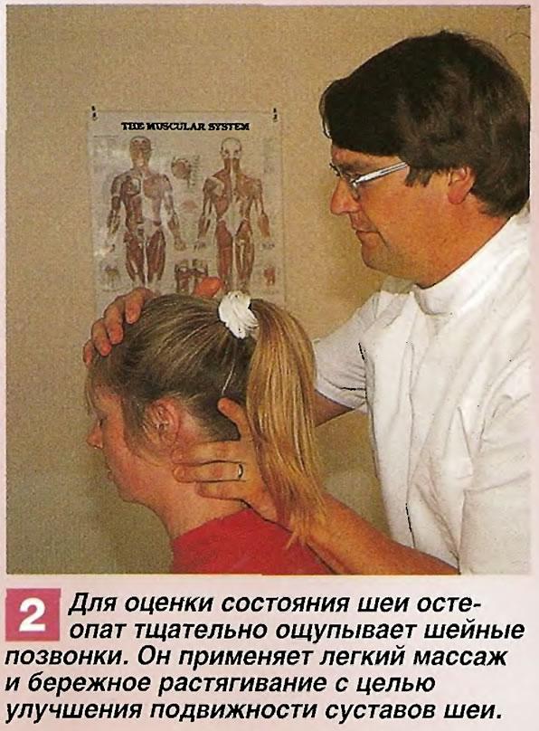 Для оценки состояния шеи остеопат тщательно ощупывает шейные позвонки