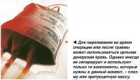 Для переливания может использоваться цельная донорская кровь