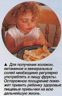 Для получения волокон, витаминов и минеральных солей необходимо регулярно употреблять в пищу фрукты