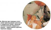 Доктор при помощи стетоскопа прослушивает легочные и сердечные шумы