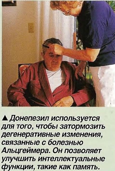 Донепезил используется для замедления дегенеративных изменений, связанных с болезнью Альцгеймера