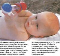 Движения новорожденных еще недостаточно координированы