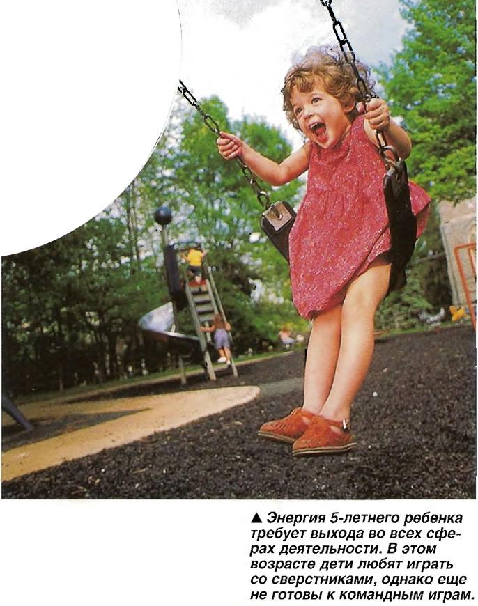 Энергия 5-летнего ребенка требует выхода во всех сферах деятельности