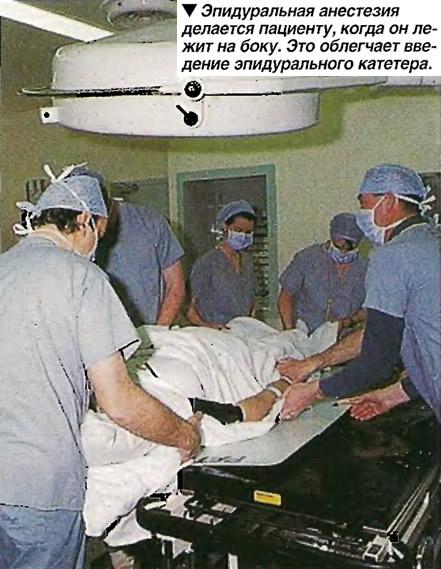Эпидуральная анестезия делается пациенту, когда он лежит на боку