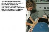 Если пациент длительно находится в бессознательном состоянии, проводится углубленное обследование
