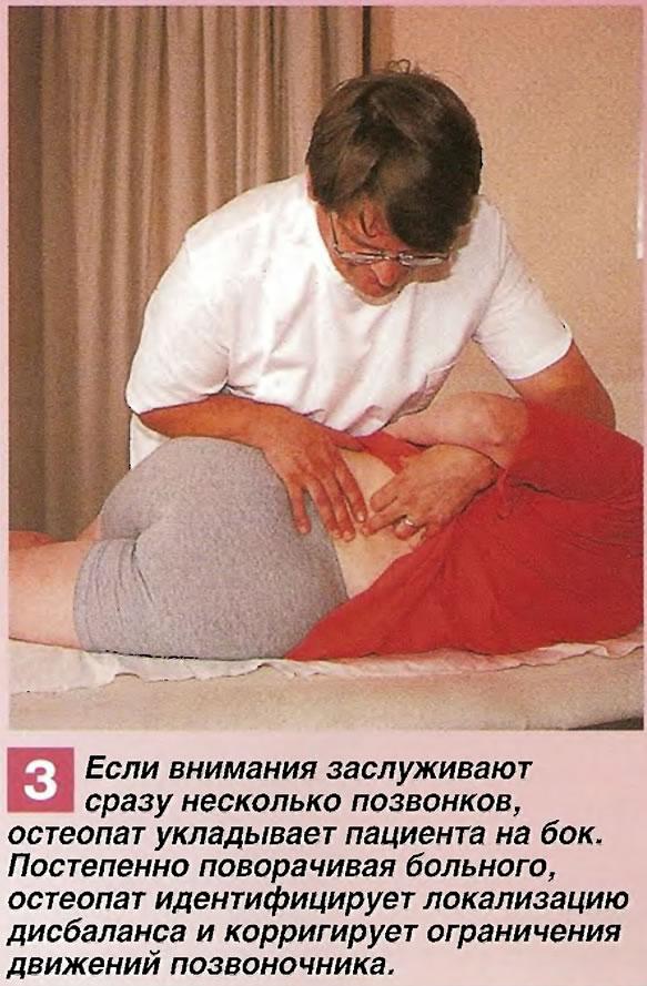 Если внимания заслуживают сразу несколько позвонков, остеопат укладывает пациента на бок