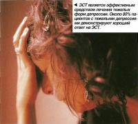 ЭСТ является эффективным средством лечения тяжелых форм депрессии