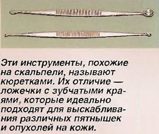 Эти инструменты, похожие на скальпели, называют кюретками