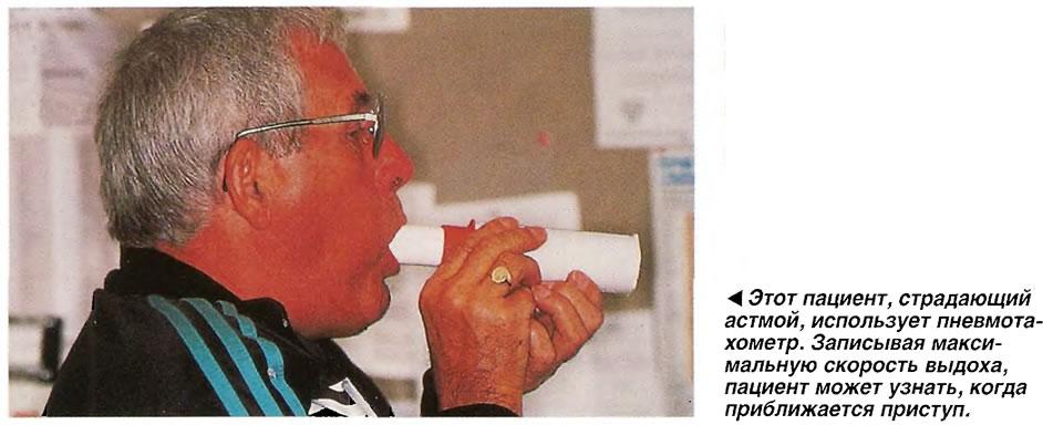 Этот пациент, страдающий астмой, использует пневмотахометр