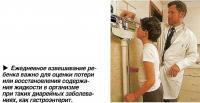 Ежедневное взвешивание ребенка важно для оценки потери жидкости