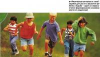 Физическая активность необходима для роста и развития ребенка