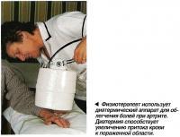 Физиотерапевт использует диатермический аппарат для облегчения болей при артрите.