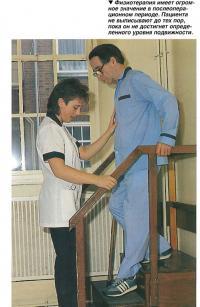 Физиотерапия имеет огромное значение в послеоперационном периоде