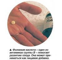 Фолиевая кислота - один из витаминов группы В - помогает развитию плода
