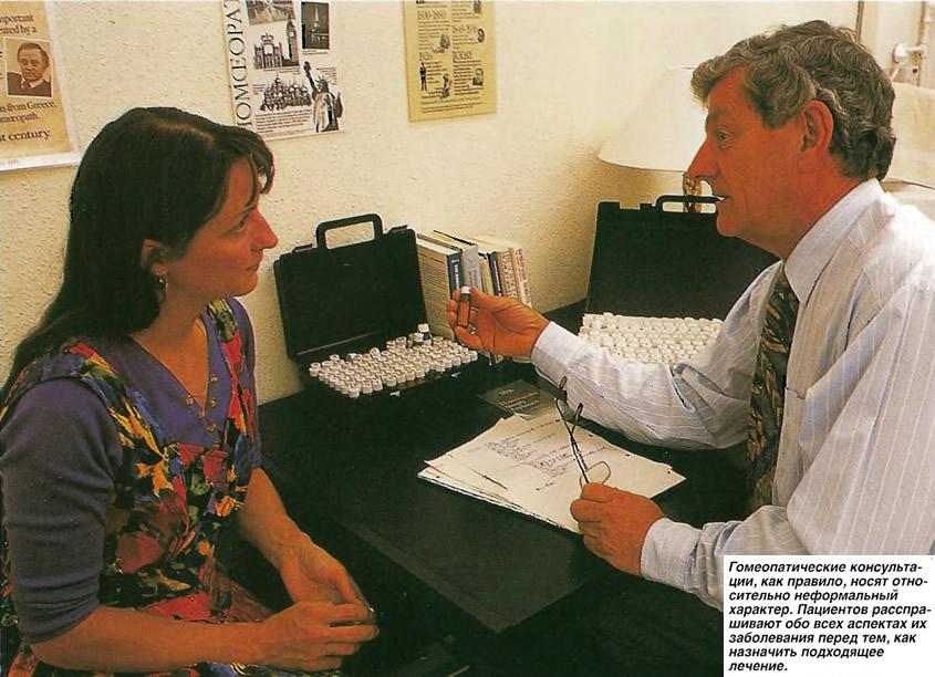 Гомеопатические консультации носят относительно неформальный характер