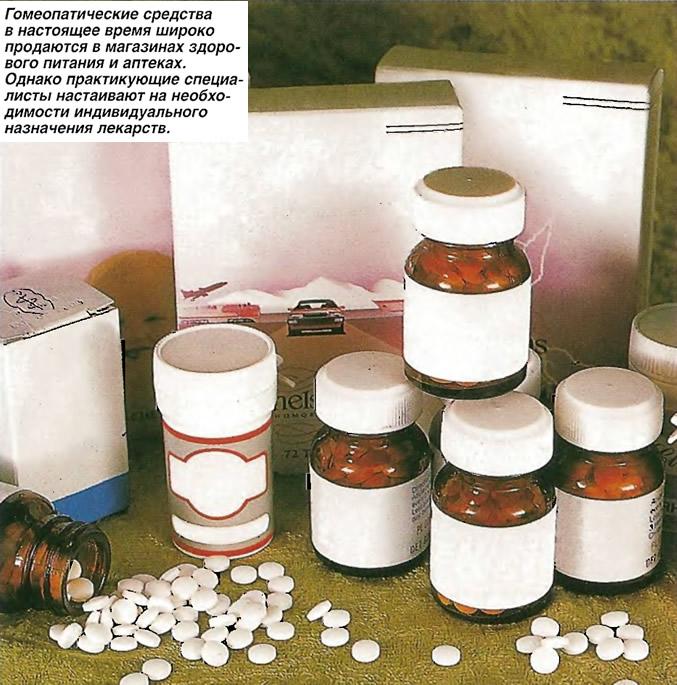 Гомеопатические средства широко продаются в магазинах здорового питания и аптеках