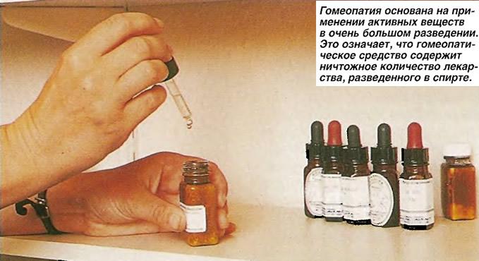 Гомеопатия основана на применении активных веществ в очень большом разведении